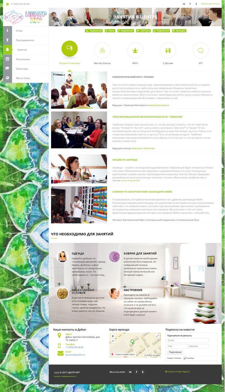 Сайт йога-центра в г.Дубна «ЦентрИГР.рф» Дизайн, верстка, программирование, наполнение и поддержка сайта - Oldesign.ru/portfolio