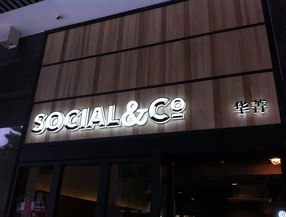 SOCIAL & CO Shop 112-113, No.6 Huajiu Road, Zhujiang New Town, Tianhe District, Guangzhou / Phone: 3804-9243 / Social & Co is a great place for authentic New Zealand cuisine, for hanging out with friends or having a business dinner.
