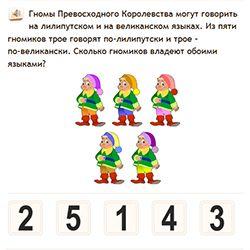 Развивающие игры и упражнения для детей 7 лет онлайн - IQша. Обучающие игры, занятия, уроки и программы для мальчиков и девочек 7 лет.