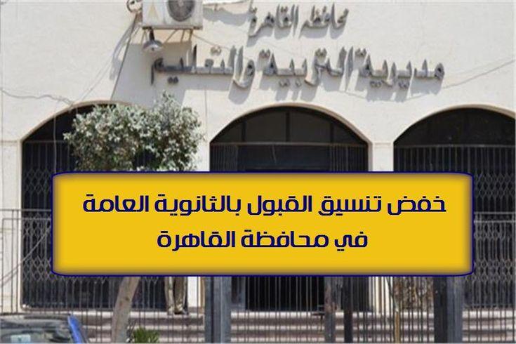 خفض تنسيق القبول بالثانوية العامة في محافظة القاهرة Novelty Sign Home Decor Novelty