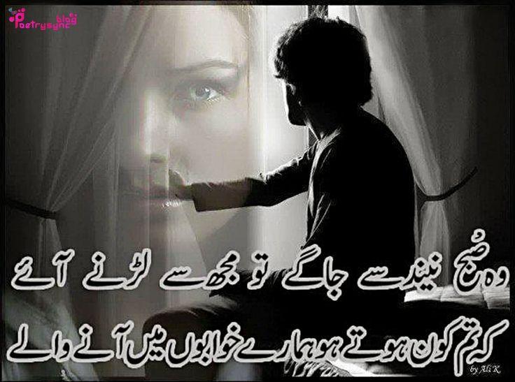 Good Morning Love Shayari : Aarzoo urdu good morning shayari wo subha nend sy jagy to