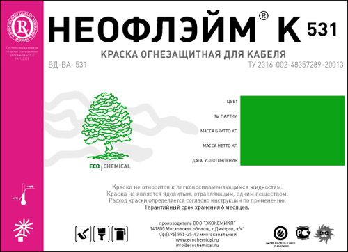 ECOCEMICAL. Development of the concept of a new brand for the company NEOHIM.