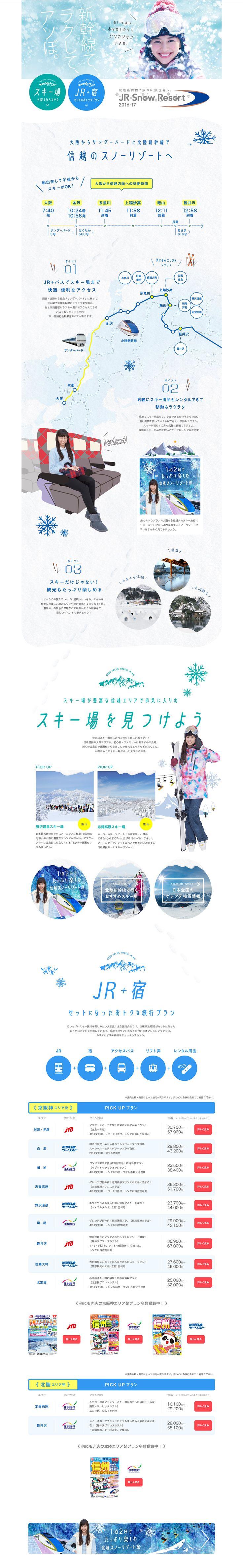 JRスノーリゾート2016-17 WINTER【サービス関連】のLPデザイン。WEBデザイナーさん必見!ランディングページのデザイン参考に(かわいい系)