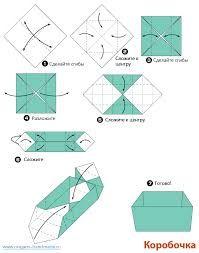 Схема корзинки оригами
