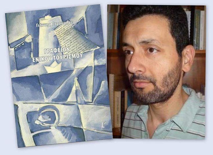 Με τον εκπαιδευτικό & ποιητή Γιάννη Στρούμπα και ξεφυλλίζοντας την ποιητική του συλλογή, «Γραφείον Ενικού Τουρισμού», που κυκλοφορεί από τις Εκδόσεις Καλλιγράφος, συνομίλησε στη ραδιοφωνική του εκπομπή «Μιλάμε για το βιβλίο», στο Ράδιο 1 του Βόλου, ο συγγραφέας Διονύσης Λεϊμονής.
