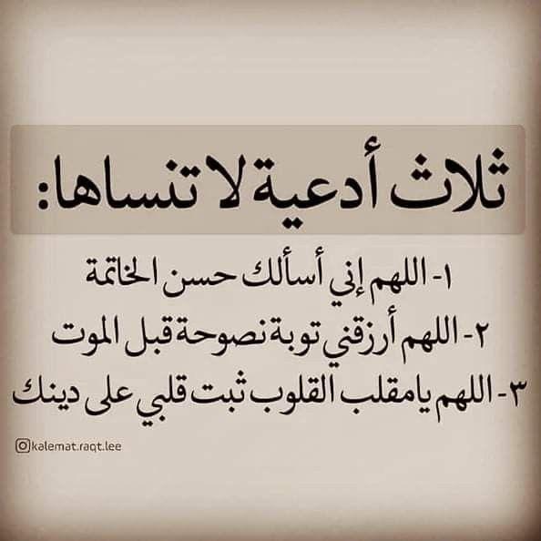 Pin By Marwa Amin On Duaa Islam In 2020 Duaa Islam Arabic Calligraphy Calligraphy