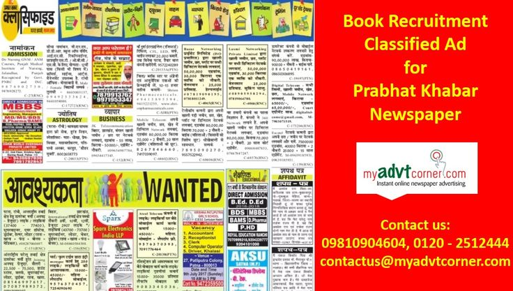 Check Recruitment Classified Ad Rates, Rate Card and Discounted Packages for Prabhat Khabar Newspaper. Book Recruitment Ad for Prabhat Khabar Newspaper Any Edition at reasonable rates.