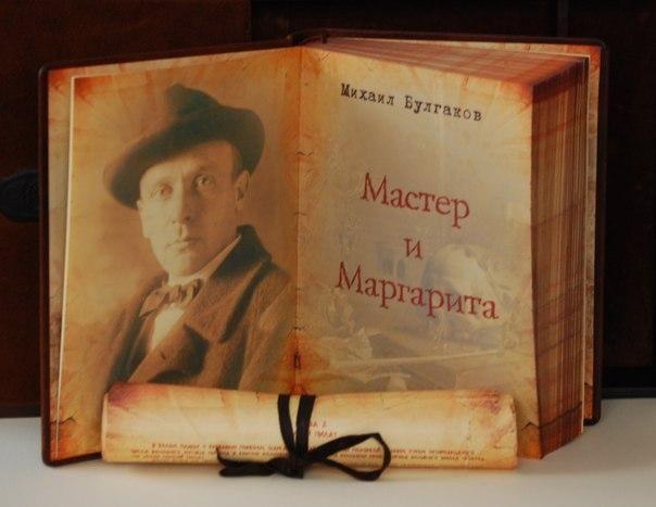 Цитаты из романа «Мастер и Маргарита»