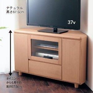 テレビ台・リビング収納 … コーナーテレビ台 通販 (家具・インテリア)-PAGE1 販売元:ベルメゾンネット