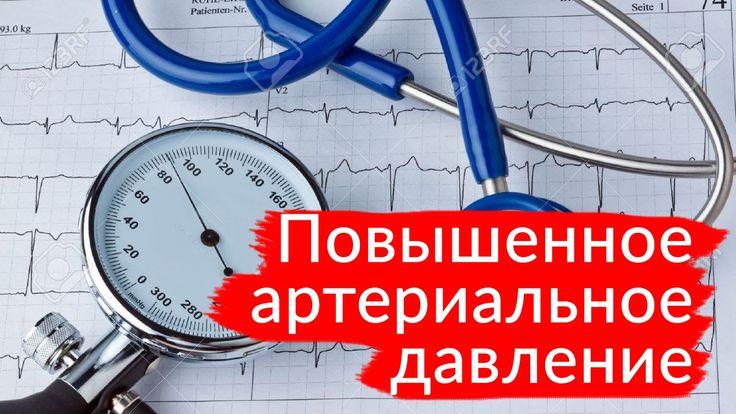Повышенное артериальное давление. Причины артериального давления.
