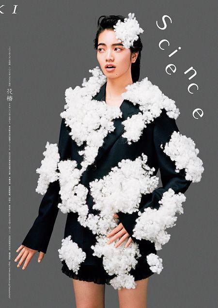 『花椿』が月刊誌としての刊行を終了、ウェブ中心にリニューアル - bookニュース : CINRA.NET