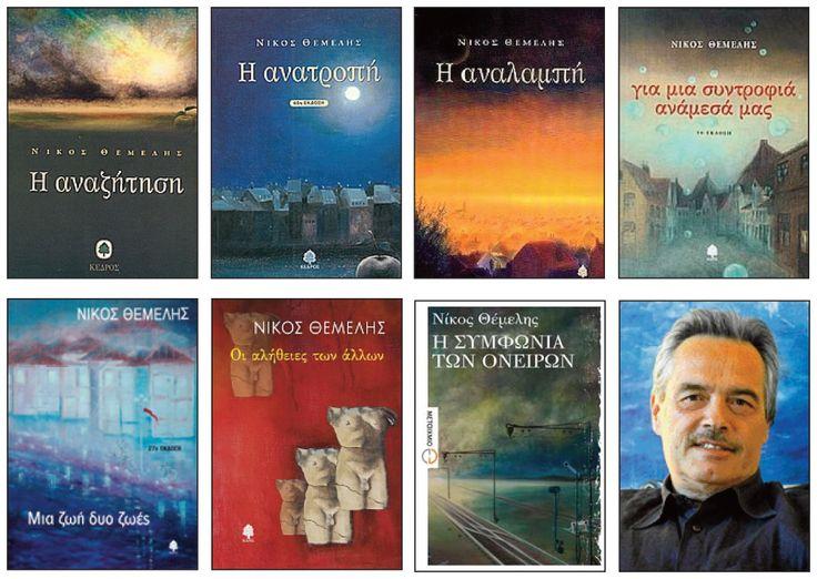 Νίκος Θέμελης - κλασική λογοτεχνία