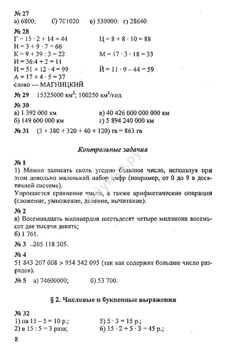 Гдз по математике 5 класс рабочая контрольная тетрадь зубарева