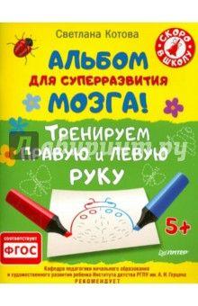 Светлана Котова - Альбом для суперразвития мозга! Тренируем правую и левую руку. ФГОС обложка книги