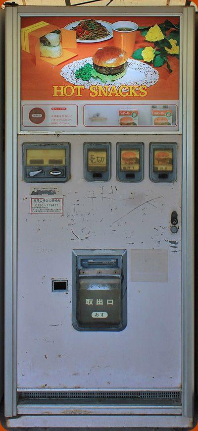 30年近く使い込まれたバーガー自販機。 Japanese hamburger vending machine so retro and rare
