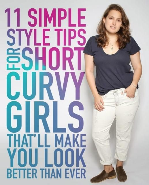 11 Simple Style Tips For Short Curvy Girls That Ll Make