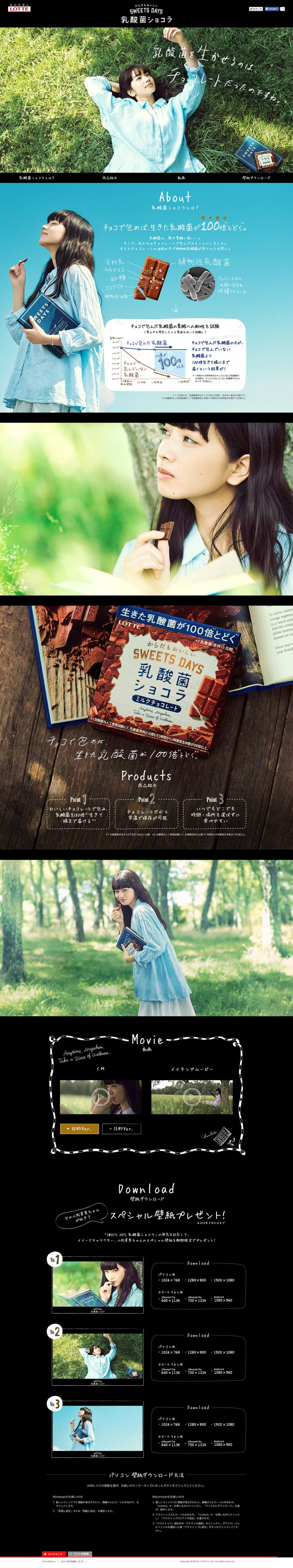 http://www.lotte.co.jp/products/brand/nyusankin-chocolat/
