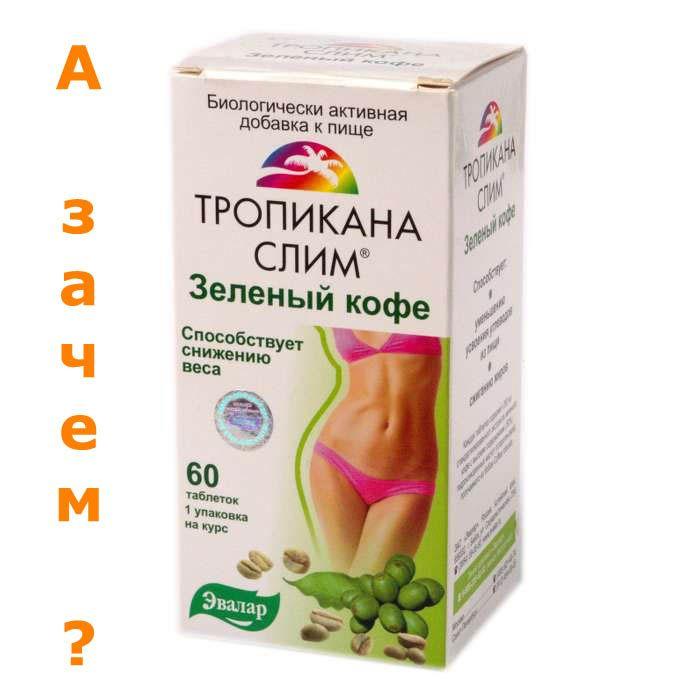 Тропикана Слим зеленый кофе Отзыв о препарате для похудения на основе зеленого кофе