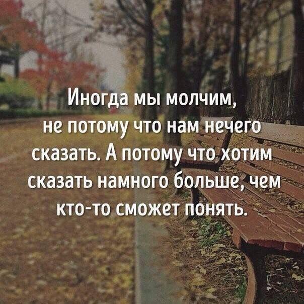 Но есть люди, которые понимают наше молчание.... Это счастье встретить таких...