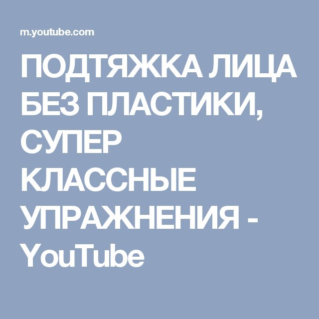 ПОДТЯЖКА ЛИЦА  БЕЗ ПЛАСТИКИ, СУПЕР КЛАССНЫЕ УПРАЖНЕНИЯ - YouTube