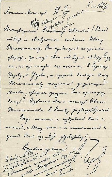 Chekhov's letter  www.artexperiencenyc.com