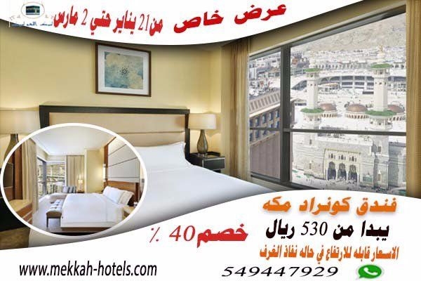 حجوزات فنادق مكة عروض مميزه عروض وخصومات فندق كونراد مكه مكرمه للحجز واتساب 0549447929 Www Mekkah Hotels Com فنادق حجز حجز فنادق Home Decor Hotel Home