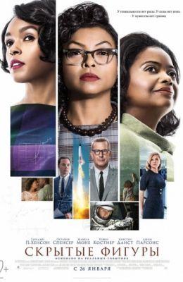 """Главные героини фильма-драмы """"Скрытые фигуры"""" - трое афроамериканок: Мэри Джексон, Дороти Вон и Кэтрин Джонсон. Эти умные леди могут производить невероятные математические вычисления. На родине девушке уважают не сильно, однако с этим им приходиться мириться. Однажды, известная американская компания НАСА, проводя свои исследования, наткнулась на этих милых представительниц прекрасного пола и захотела с ними сотрудничать. НАСА планирует запуск первой космической экспедиции, и для этого ей…"""