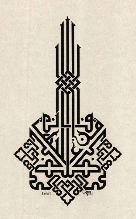 Küllü men aleyhâ fân (RAHMÂN, 26) ( كُلُّ مَنْ عَلَيْهَا فَانٍ ) (Yeryüzünde bulunan her şey fanidir/yok olacaktır.)
