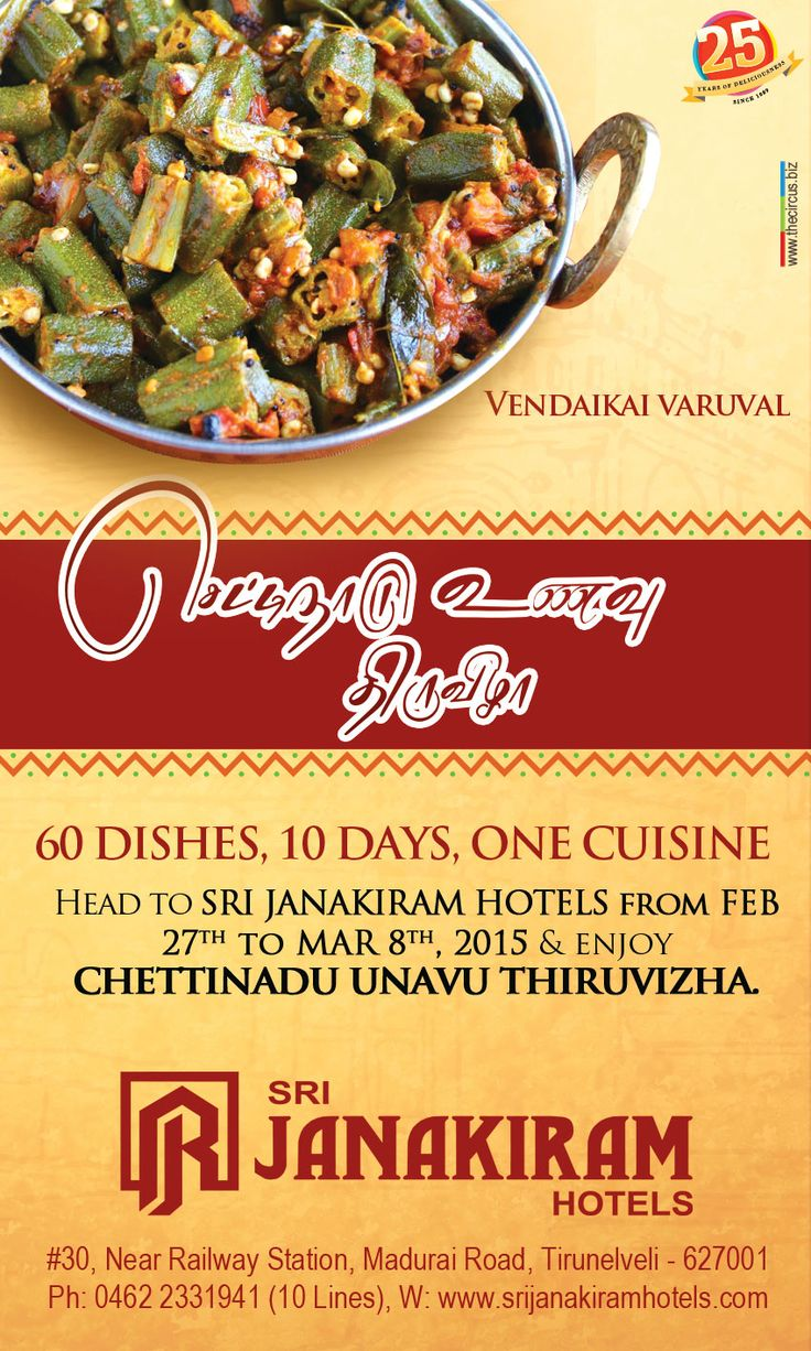 Vendaikai Varuval - A finger licking and spicy curry with flavorful spices and rich in nutritious. Taste the rich, aromatic Chettinad cuisine at Srijanakiram Hotels from FEB 27th to MAR 8th, 2015. Also Enjoy on the spot fun free * KILI JOSIYAM * CHETTINAD VALAYAL KADAI