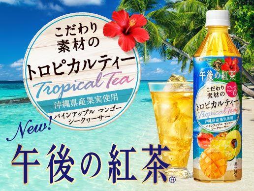 こだわり素材のトロピカルティー 沖縄県産果実使用 パインアップル マンゴー シークヮーサー New! 午後の紅茶®