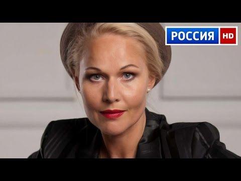 Не того поля ягода (2016) - Русская мелодрама фильмы 2016 - YouTube