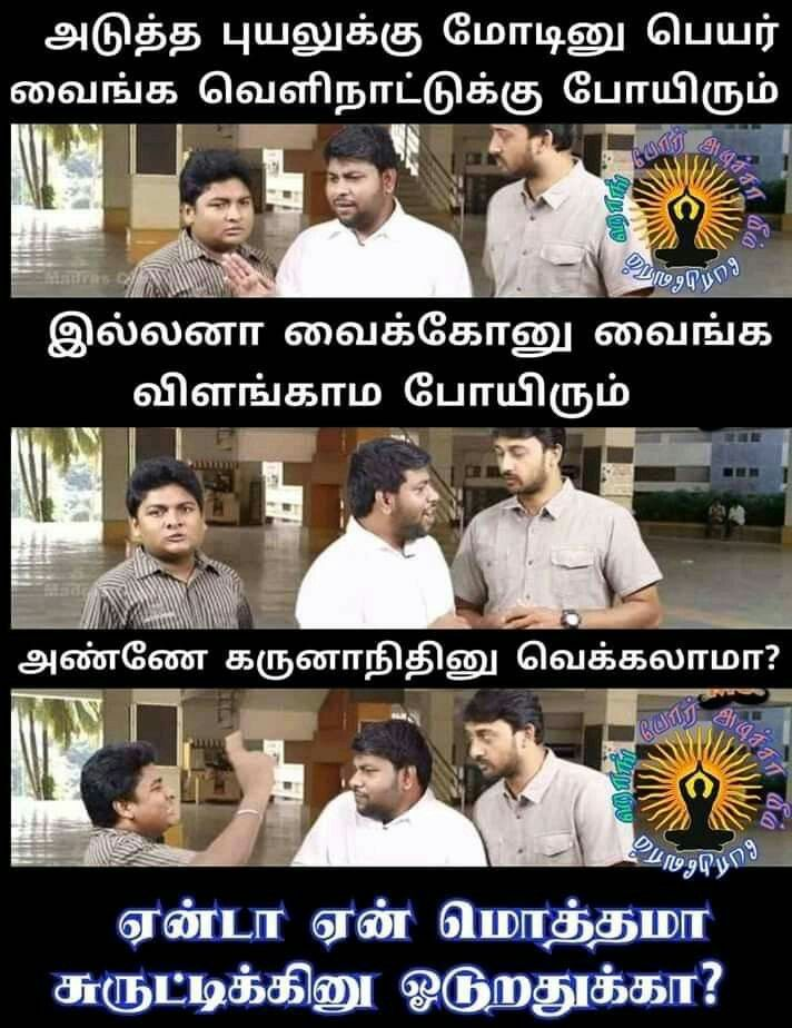 Pin By Dnagaratnam On Joke With Images Tamil Jokes Funny