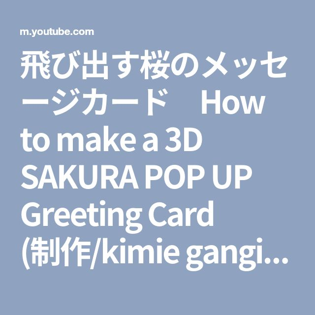 how to make pop up greeting cards