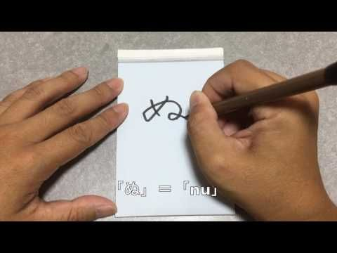 How to write HIRAGANA(Japanese characters)〜な行(Na line)〜