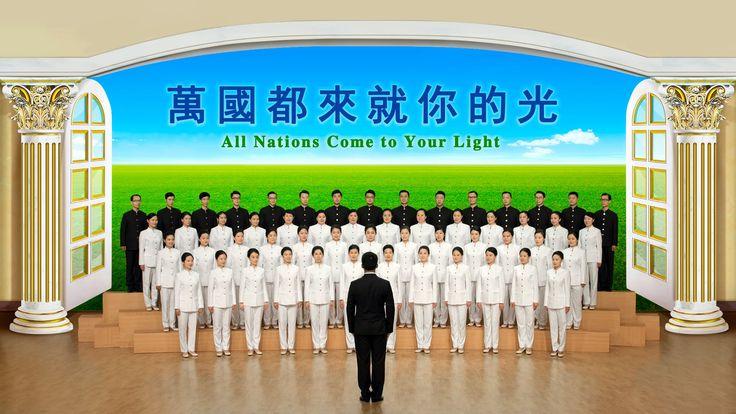 天韻  全能神教會國度讚美中文合唱 第十一輯