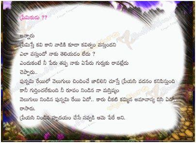 deep love poetry in telugu deep love sms deep telugu