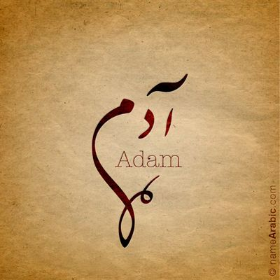 #Adam #Arabic #Calligraphy #Design #Islamic #Art #Ink #Inked #name #tattoo Find your name at: namearabic.com