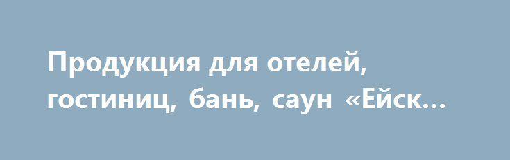 Продукция для отелей, гостиниц, бань, саун «Ейск RU» http://www.pogruzimvse.ru/doska162/?adv_id=5006 Поставщик одноразовой (индивидуальной) продукции. ООО ТПК МиР производит и продает: одноразовые тапочки из спанбонда, махровые, сборные - собственного производства. Полотенца махровые цветные и белые, халаты (производство Туркменистан, РФ). Гостиничную косметику, бритвенные и зубные наборы (производство РФ). Цены от 12 рублей. Доставка до транспортной компании бесплатно. Тапочки – мелочь, о…