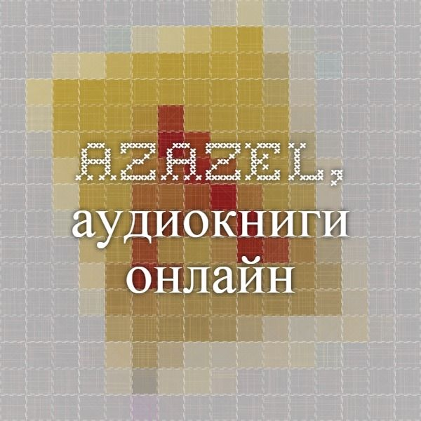 ЛитМир  Книги читать онлайн  Скачать бесплатно без