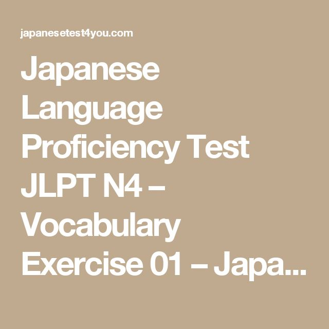 Japanese Language Proficiency Test JLPT N4 – Vocabulary Exercise 01 – Japanesetest4you.com