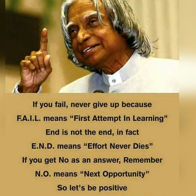"If you fail, never give up because FAIL means ""First Attempt In Learning""... - Avul Pakir Jainulabdeen Abdul Kalam"