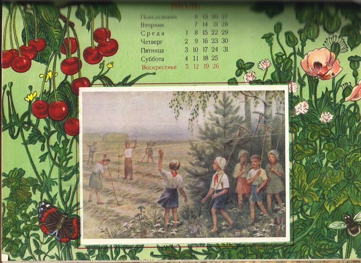 Awesome vintage Russian calendar art on this site. kid_book_museum: Детский календарь на 1953 год