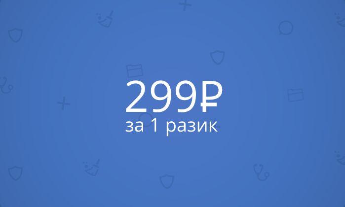 Разовое лечение сайта от вирусов за 299 рублей