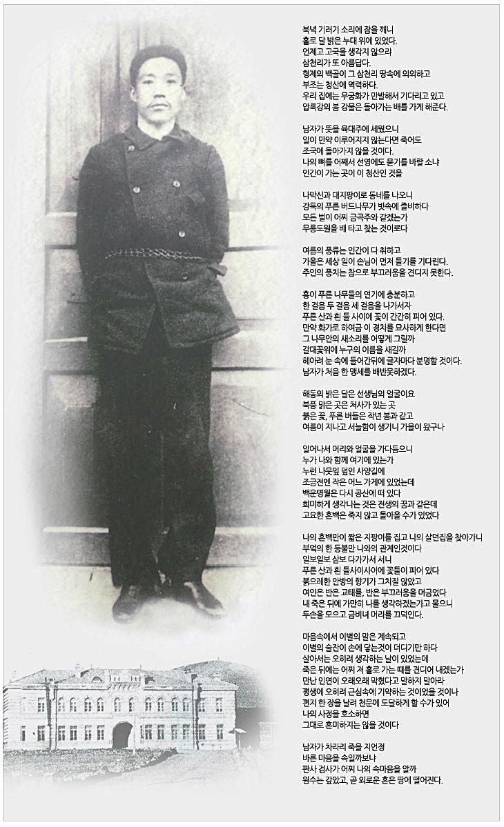 민족의 영웅 안중근, 그와 관련된 궁금한 사항들! : 네이버 블로그
