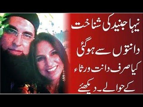 Neha Junaid dead body identified  | Junaid Jamshed wife | Latest News - http://www.wedding.positivelifemagazine.com/neha-junaid-dead-body-identified-junaid-jamshed-wife-latest-news-2/ http://img.youtube.com/vi/UgMt2OCNhZo/0.jpg %HTAGS