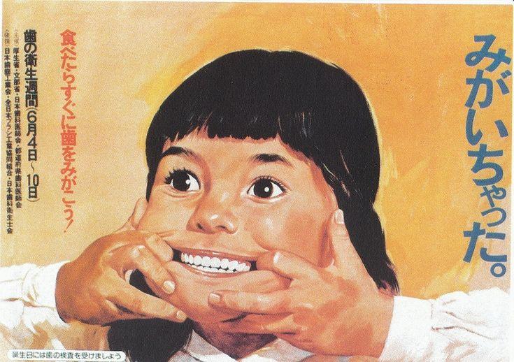 レトロ・アンティーク歯科の世界;日本現代;戦後以降(6)