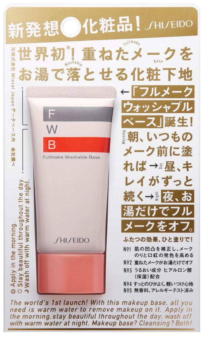 FWB packaging 2012