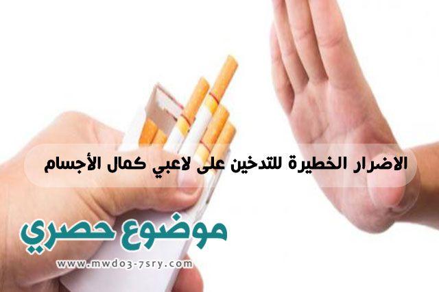 اضرار التدخين اليوم لا يوجد أحد ليس لديه أدنى فكرة أو يجهل الآثار التدخين التي تسبب مشاكل كبيرة للصحة والجسم وكما ان السجاير تؤثر سلبا علي Peace Gesture Peace