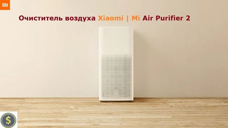 Xiaomi Mi Air Purifier 2 https://youtu.be/hOKQUwDDj7I All new #shofind #products and #gadgets #xiaomi on https://www.youtube.com/watch?v=b5kKmK6-vZs&list=PLRgNs9Tt6O2MXqcI52pxDdL9ZK61YRSrJ