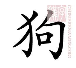 Carácter chino para el símbolo del zodiaco perro